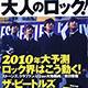 「大人のロック!2010年冬号Vol.21」に黒沢秀樹が執筆