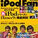 「iPod Fan 2009 Autumn」に杉 真理・伊藤銀次・松尾清憲・黒沢秀樹の対談が掲載
