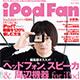 「iPod Fan Vol.7」にハンキー・パンキーのインタビューが掲載