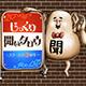 テレビ東京「じっくり聞いタロウ」に黒沢秀樹がゲスト出演