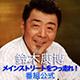 ラジオ「鈴木康博メインストリートをつっ走れ」に黒沢秀樹がゲスト出演