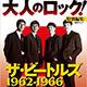 「大人のロック! 特編 ザ・ビートルズ1962-1966 赤の時代の衝撃」に黒沢秀樹が執筆