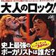 「大人のロック! 2008夏号 Vol.15」に黒沢秀樹が執筆