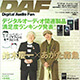 音楽誌「Digital Audio Fan」2008年1月 Vol.13にて黒沢秀樹と伊藤銀次の対談が掲載