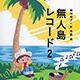 レコード・コレクターズ増刊「無人島レコード2」に黒沢秀樹が執筆