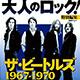 「大人のロック! 特編 ザ・ビートルズ1967-1970 青の時代の真実」に黒沢秀樹が執筆