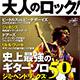 「大人のロック!2007夏号 Vol.11」に黒沢秀樹と杉真里の対談が掲載